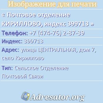 Почтовое отделение КИРИЛЛОВО, индекс 399713 по адресу: улицаЦЕНТРАЛЬНАЯ,дом7,село Кириллово