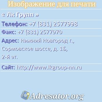 Лк Групп по адресу: Нижний Новгород г., Сормовское шоссе, д. 1Б, 2-й эт.