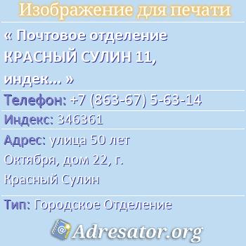 Почтовое отделение КРАСНЫЙ СУЛИН 11, индекс 346361 по адресу: улица50 лет Октября,дом22,г. Красный Сулин