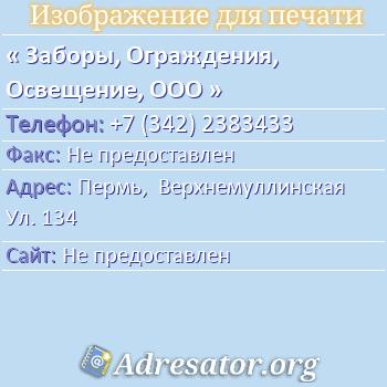 Заборы, Ограждения, Освещение, ООО по адресу: Пермь,  Верхнемуллинская Ул. 134