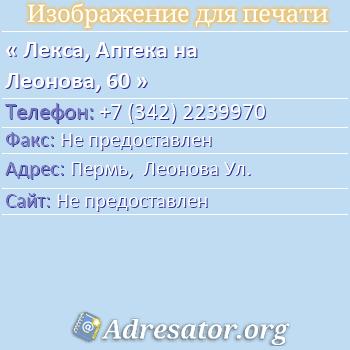 Лекса, Аптека на Леонова, 60 по адресу: Пермь,  Леонова Ул.