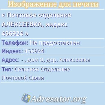 Почтовое отделение АЛЕКСЕЕВКА, индекс 456924 по адресу: -,дом0,дер. Алексеевка