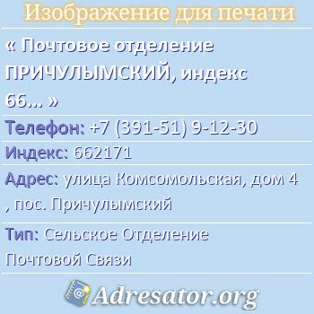 Почтовое отделение ПРИЧУЛЫМСКИЙ, индекс 662171 по адресу: улицаКомсомольская,дом4,пос. Причулымский