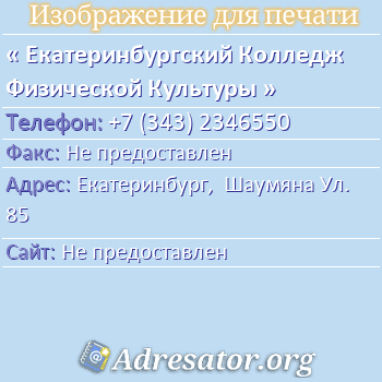 Екатеринбургский Колледж Физической Культуры по адресу: Екатеринбург,  Шаумяна Ул. 85