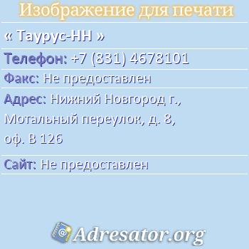 Таурус-НН по адресу: Нижний Новгород г., Мотальный переулок, д. 8, оф. В 126