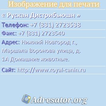 Рускан Дистрибьюшн по адресу: Нижний Новгород г., Маршала Воронова улица, д. 1А Домашние животные.