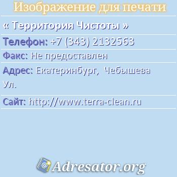 Территория Чистоты по адресу: Екатеринбург,  Чебышева Ул.