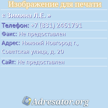 Зимина Л.Е. по адресу: Нижний Новгород г., Советская улица, д. 20