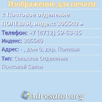 Почтовое отделение ПОЛЕВАЯ, индекс 305540 по адресу: -,дом0,дер. Полевая