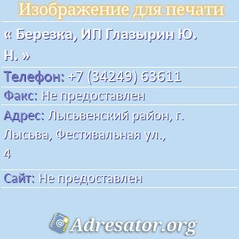 Березка, ИП Глазырин Ю. Н. по адресу: Лысьвенский район, г. Лысьва, Фестивальная ул., 4