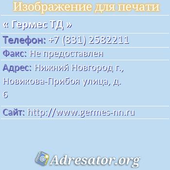 Гермес ТД по адресу: Нижний Новгород г., Новикова-Прибоя улица, д. 6