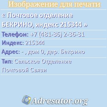 Почтовое отделение БЕКРИНО, индекс 215344 по адресу: -,дом0,дер. Бекрино