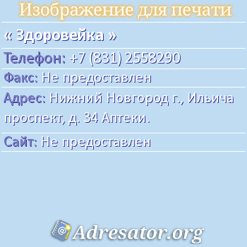 Здоровейка по адресу: Нижний Новгород г., Ильича проспект, д. 34 Аптеки.