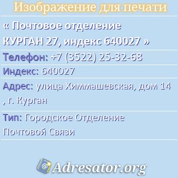 Почтовое отделение КУРГАН 27, индекс 640027 по адресу: улицаХиммашевская,дом14,г. Курган