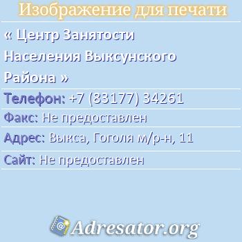 Центр Занятости Населения Выксунского Района по адресу: Выкса, Гоголя м/р-н, 11
