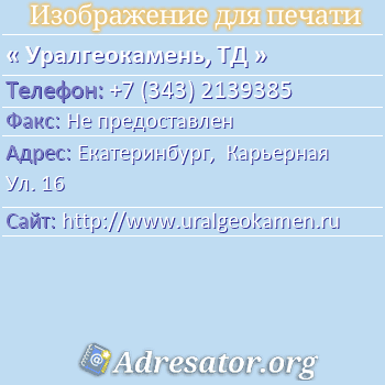 Уралгеокамень, ТД по адресу: Екатеринбург,  Карьерная Ул. 16