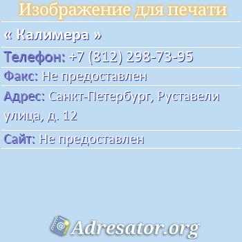 Калимера по адресу: Санкт-Петербург, Руставели улица, д. 12