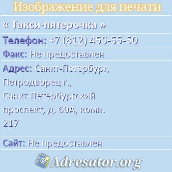 Такси-пятерочка по адресу: Санкт-Петербург, Петродворец г., Санкт-Петербургский проспект, д. 60А, комн. 217