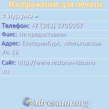 Идзумо по адресу: Екатеринбург,  Мельковская Ул. 12