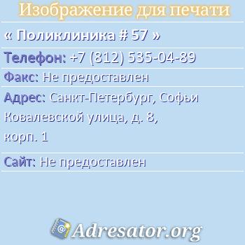 Поликлиника # 57 по адресу: Санкт-Петербург, Софьи Ковалевской улица, д. 8, корп. 1