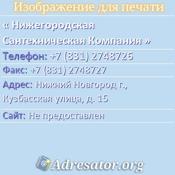 Нижегородская Сантехническая Компания по адресу: Нижний Новгород г., Кузбасская улица, д. 15