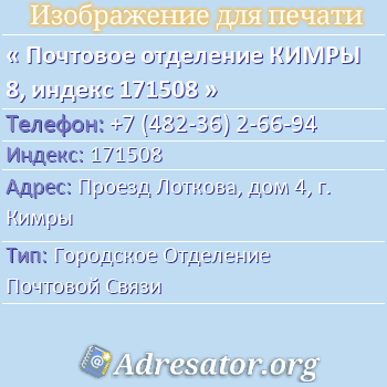 Почтовое отделение КИМРЫ 8, индекс 171508 по адресу: ПроездЛоткова,дом4,г. Кимры