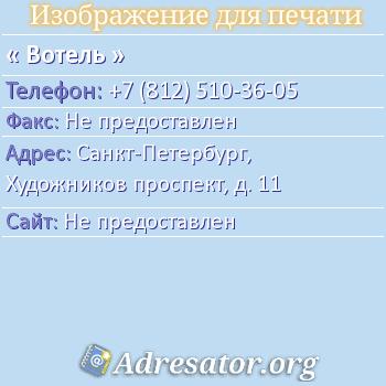 Вотель по адресу: Санкт-Петербург, Художников проспект, д. 11
