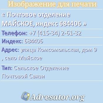 Почтовое отделение МАЙСКОЕ, индекс 684406 по адресу: улицаКомсомольская,дом9,село Майское