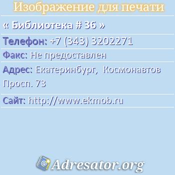 Библиотека # 36 по адресу: Екатеринбург,  Космонавтов Просп. 73