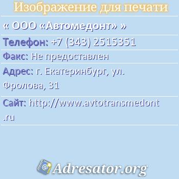 ООО «Автомедонт» по адресу: г. Екатеринбург, ул. Фролова, 31