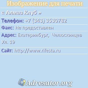 Алмаз Клуб по адресу: Екатеринбург,  Челюскинцев Ул. 19