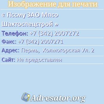 Пссму ЗАО Мпсо Шахтоспецстрой по адресу: Пермь,  Холмогорская Ул. 2