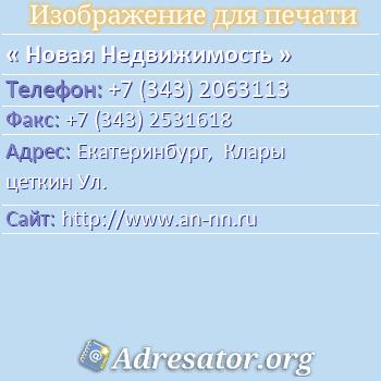 Новая Недвижимость по адресу: Екатеринбург,  Клары цеткин Ул.