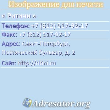 Ритини по адресу: Санкт-Петербург, Поэтический бульвар, д. 2