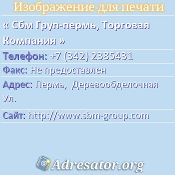 Сбм Груп-пермь, Торговая Компания по адресу: Пермь,  Деревообделочная Ул.