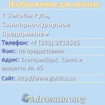 Золотая Русь, Санаторно-курортное Предприятие по адресу: Екатеринбург,  Сакко и ванцетти Ул. 45