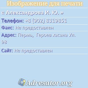 Александрова И. Ю. по адресу: Пермь,  Героев хасана Ул. 98