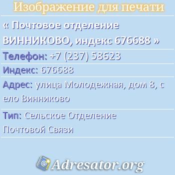 Почтовое отделение ВИННИКОВО, индекс 676688 по адресу: улицаМолодежная,дом8,село Винниково