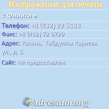 Финити по адресу: Казань,  Габдуллы Кариева ул., д. 5