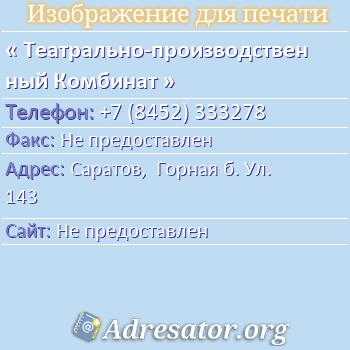 Театрально-производственный Комбинат по адресу: Саратов,  Горная б. Ул. 143
