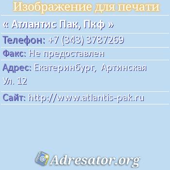 Атлантис Пак, Пкф по адресу: Екатеринбург,  Артинская Ул. 12