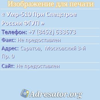 Умр-510 При Спецстрое России ФГУП по адресу: Саратов,  Московский 3-й Пр. 0