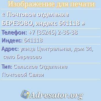 Почтовое отделение БЕРЕЗОВО, индекс 641118 по адресу: улицаЦентральная,дом34,село Березово