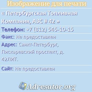 Петербургская Топливная Компания, АЗС # 42 по адресу: Санкт-Петербург, Пискаревский проспект, д. 42ЛИТ.