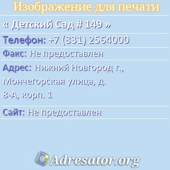 Детский Сад # 149 по адресу: Нижний Новгород г., Мончегорская улица, д. 8-А, корп. 1