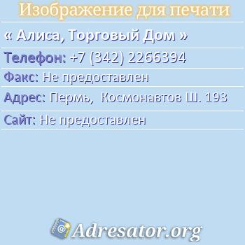 Алиса, Торговый Дом по адресу: Пермь,  Космонавтов Ш. 193