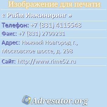 Райм Инжиниринг по адресу: Нижний Новгород г., Московское шоссе, д. 298