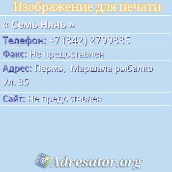 Семь Нянь по адресу: Пермь,  Маршала рыбалко Ул. 35