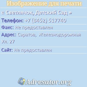 Светлячок, Детский Сад по адресу: Саратов,  Железнодорожная Ул. 27