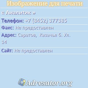 Аналитик по адресу: Саратов,  Казачья б. Ул. 14